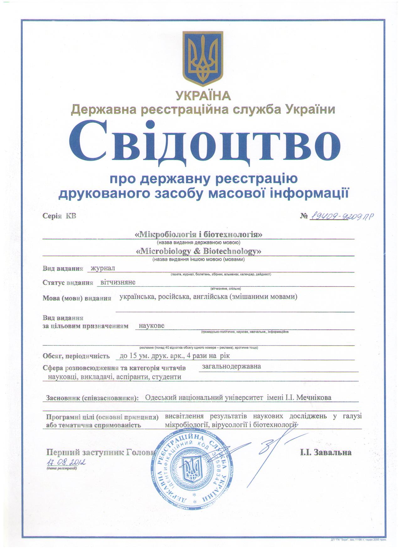 Microbiology Biotechnology Scientific Library Of Odessa National